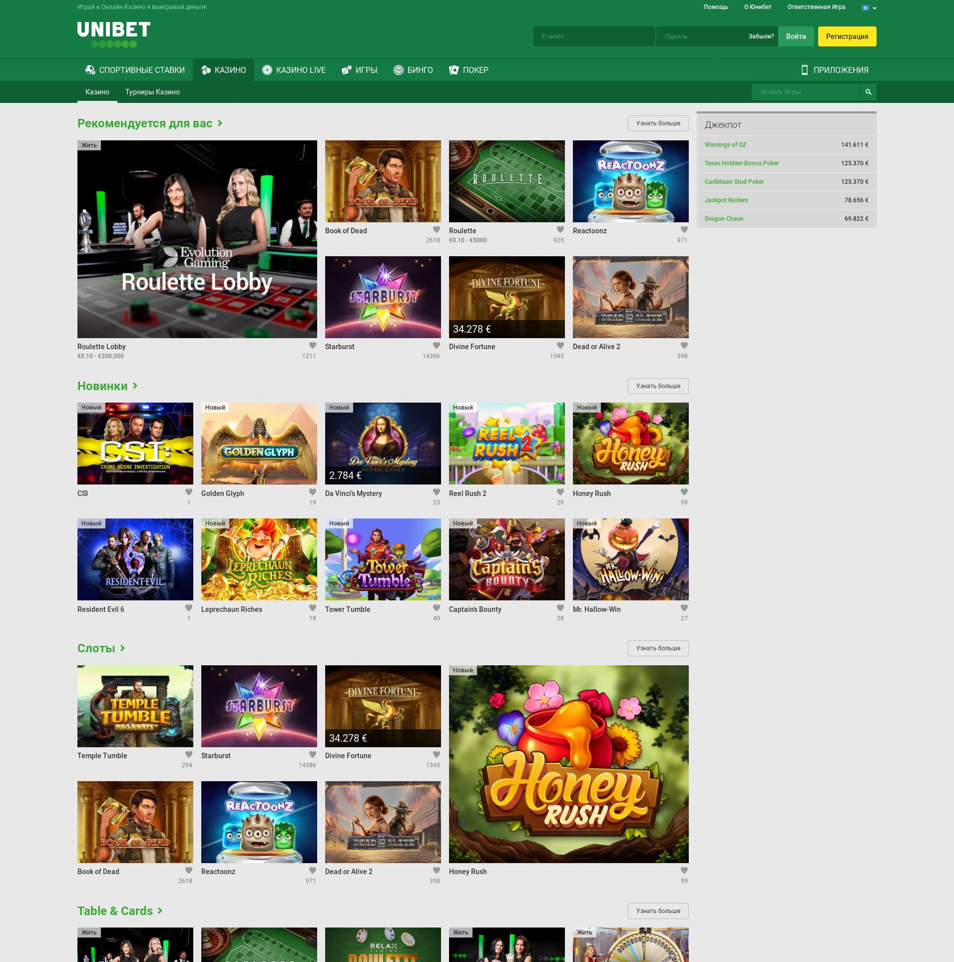 Casino screen Lobby 2019-11-14 for Ukraine