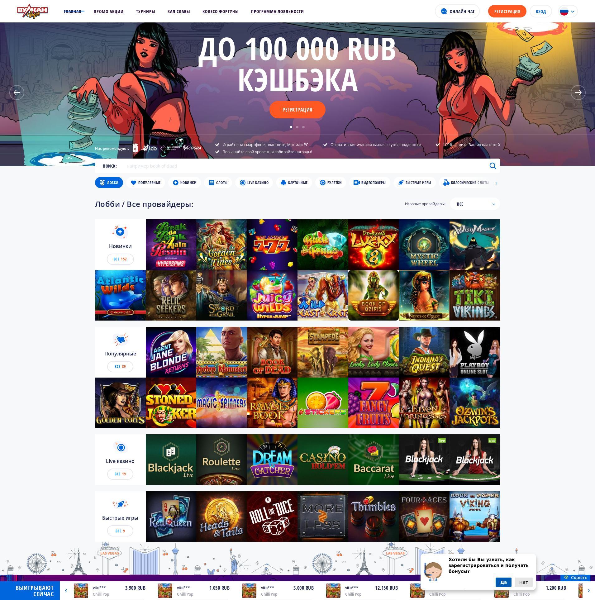 Казино снимок Lobby 2019-08-22 для Россия