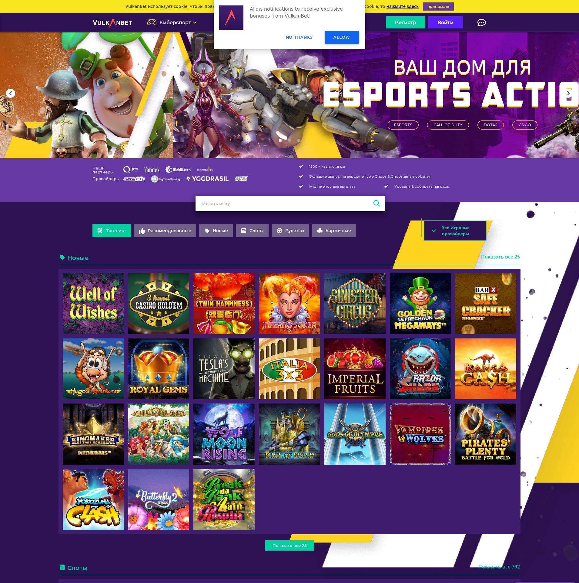 Лучшие интернет-казино россии
