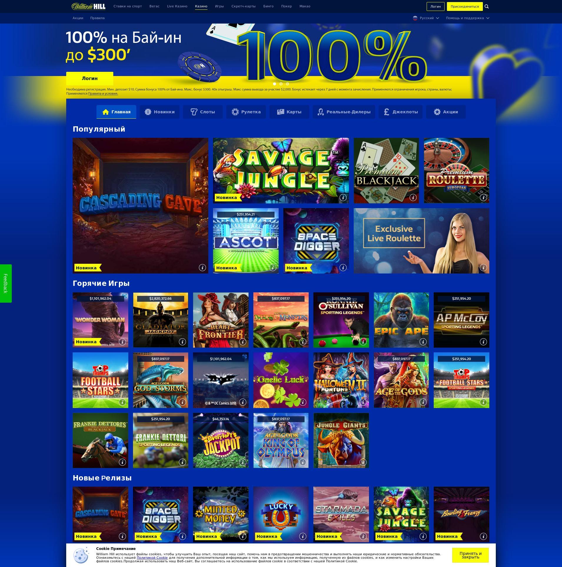 Обзор Вильям Хилл казино онлайн