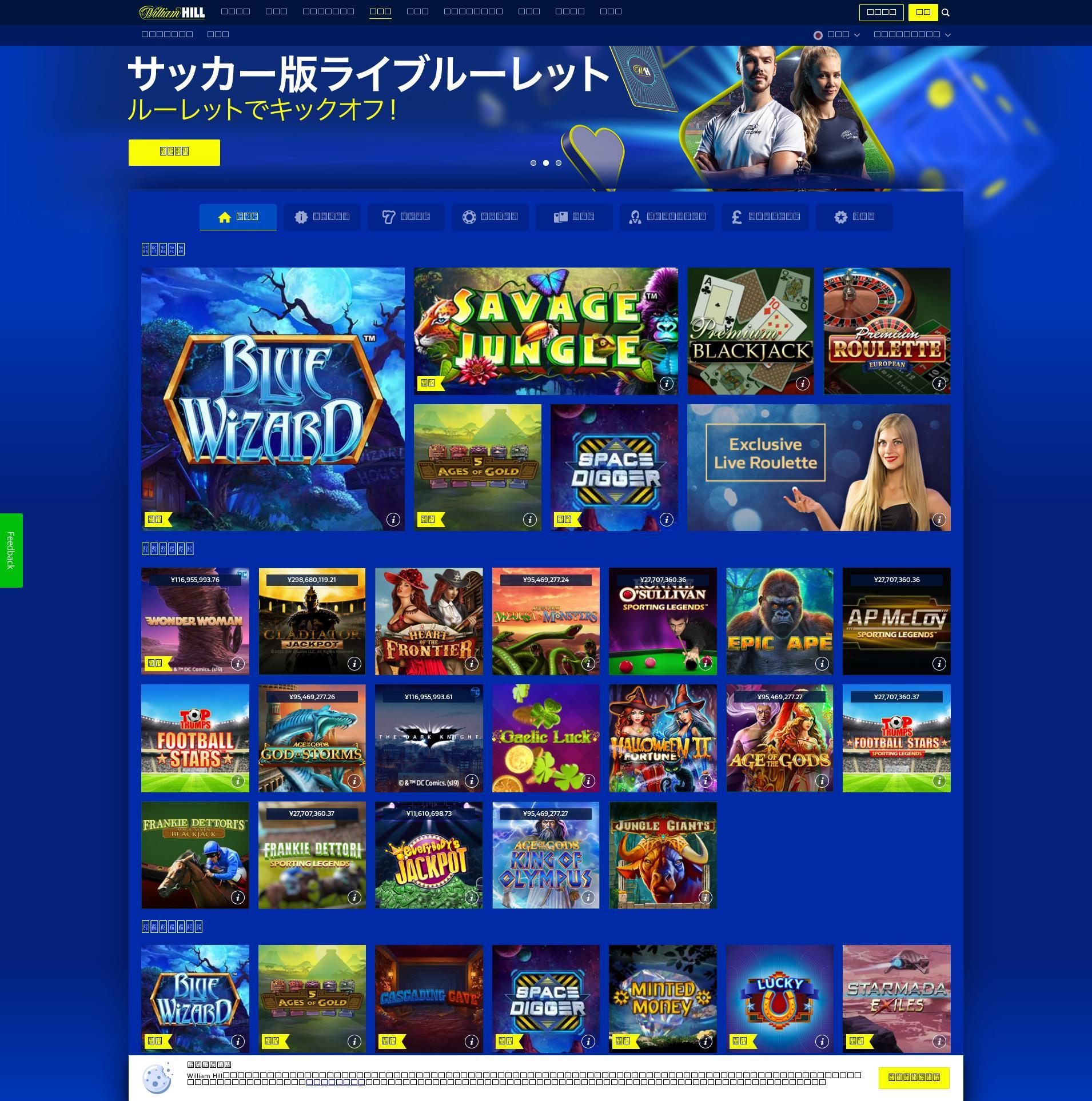 Casino screen Lobby 2019-08-18 for Japan