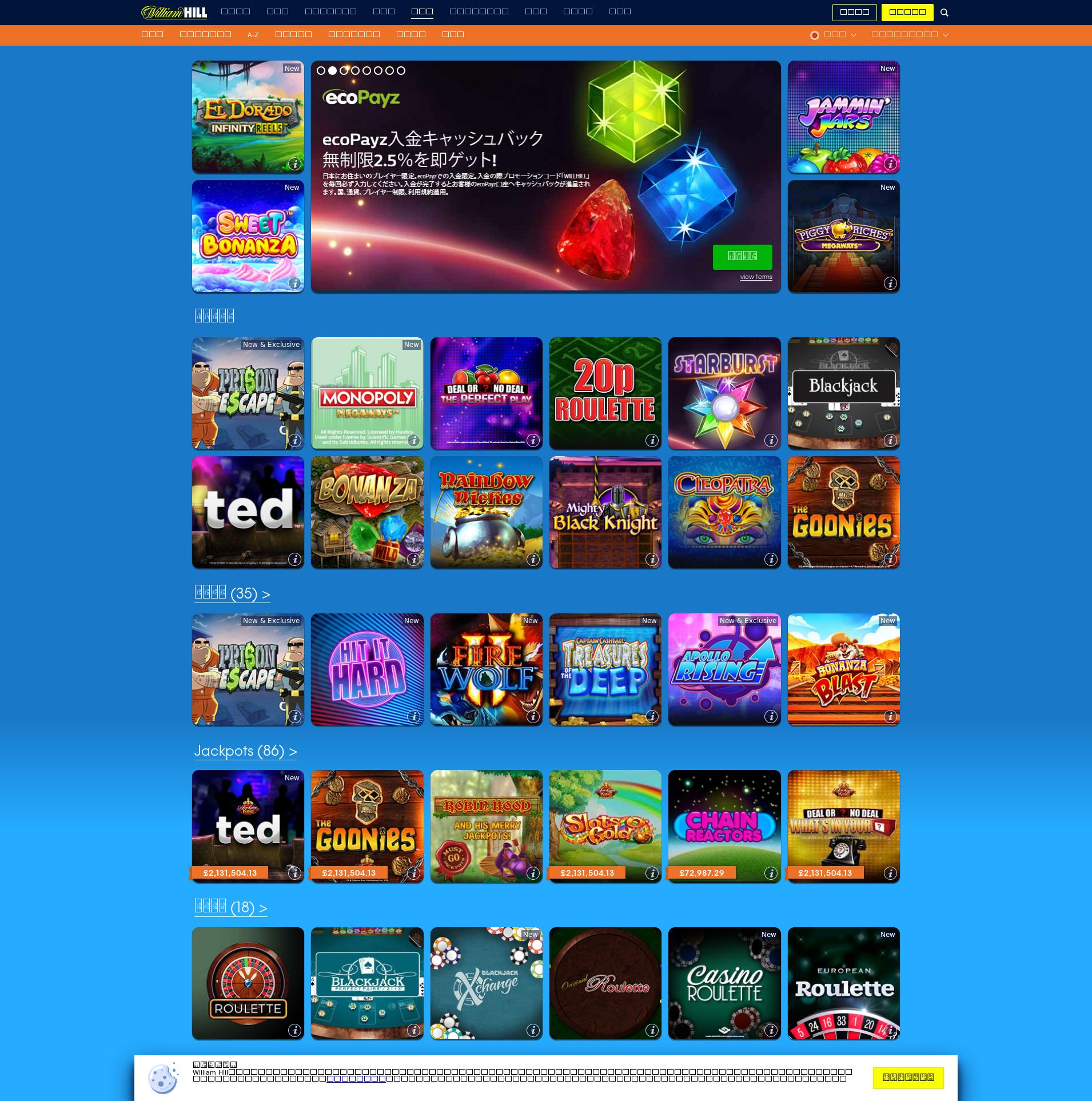 カジノのスクリーン Lobby 2020-02-16 ために 日本